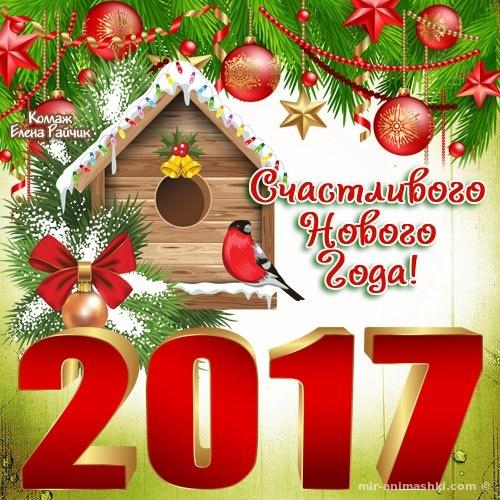 Поздравительные открытки к новому году - C Новым годом  2018 поздравительные картинки