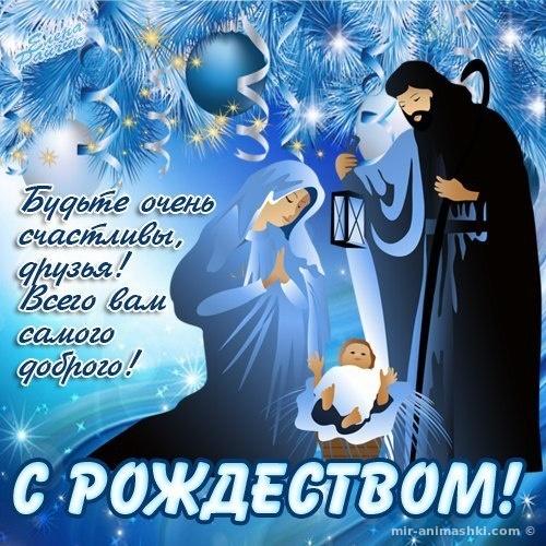 Картинка с Католическим Рождеством - C Рождеством Христовым поздравительные картинки
