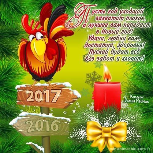 Скачать картинки с Новым Годом Петуха - C Новым годом  2018 поздравительные картинки