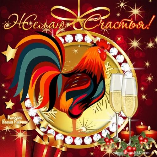 Желаю счастья - C Новым годом  2018 поздравительные картинки