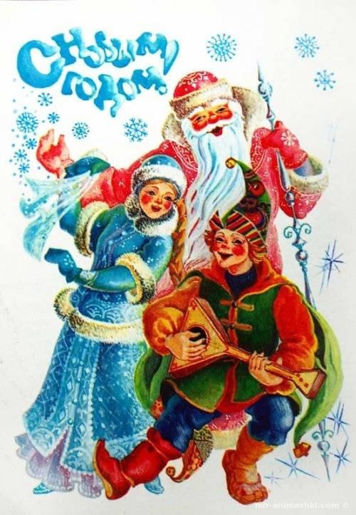 Старая открытка с новым годом - C Новым годом  2018 поздравительные картинки