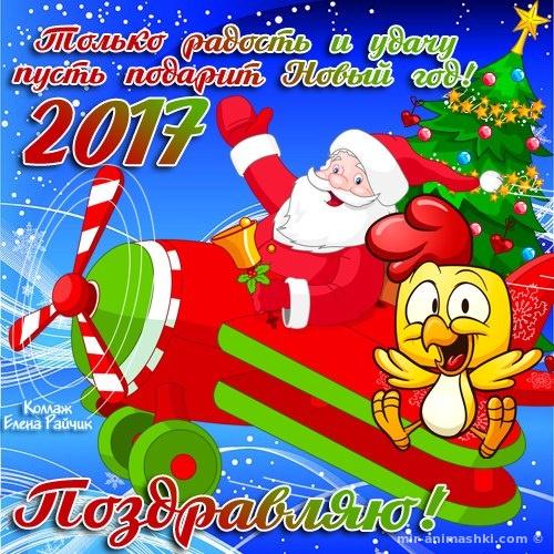 Прикольные открытки с Новым 2017 Годом - C Новым годом  2018 поздравительные картинки