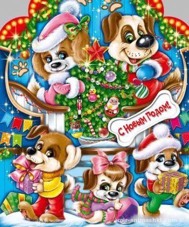 Красивые новогодние картинки 2018 год собаки - C Новым годом  2018 поздравительные картинки