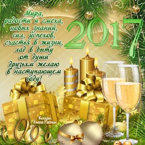 Новогодние пожелания - C Новым годом  2019 поздравительные картинки
