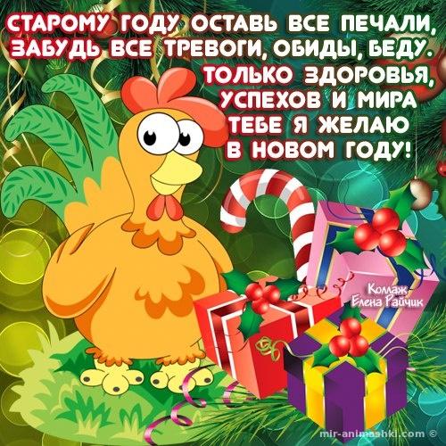 Скачать открытки с Новым Годом Петуха - C Новым годом  2018 поздравительные картинки
