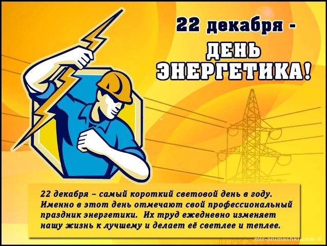 Поздравления на День электрика в открытках - С днем энергетика поздравительные картинки