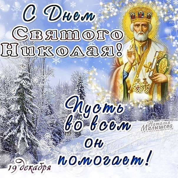 С праздником днем Святого Николая Чудотворца - Религиозные праздники поздравительные картинки