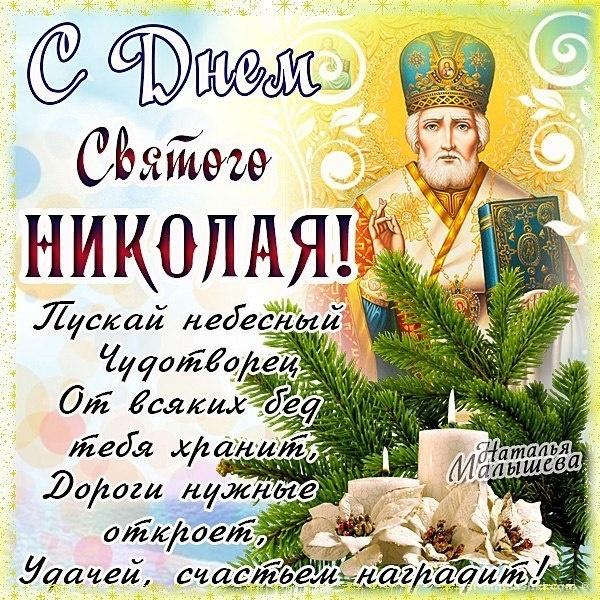 Поздравления ко дню николая чудотворца