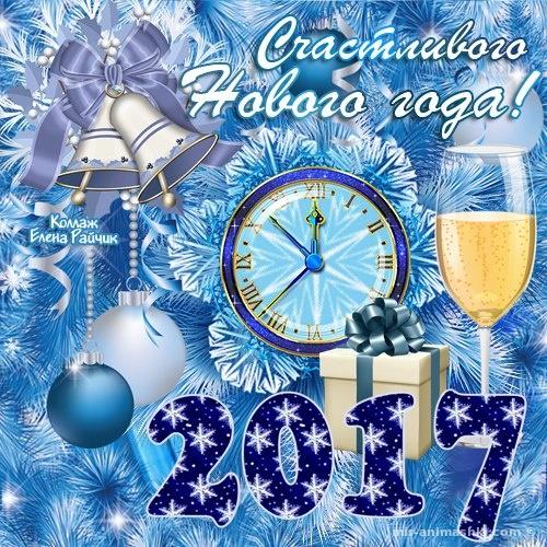 Счастливого Нового года 2017 - C Новым годом  2019 поздравительные картинки