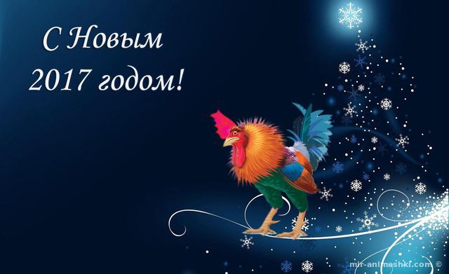 Открытка с петухом на Новый год - C Новым годом  2018 поздравительные картинки