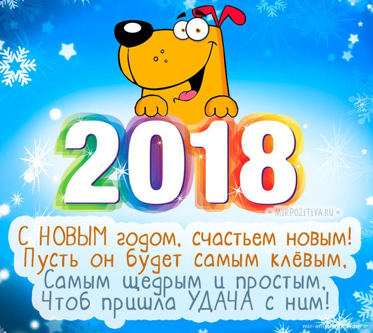 Удачи в Новом 2018-м году Собаки - C Новым годом  2018 поздравительные картинки