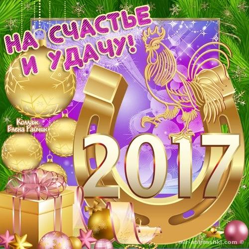 На счастье и удачи - C Новым годом  2018 поздравительные картинки
