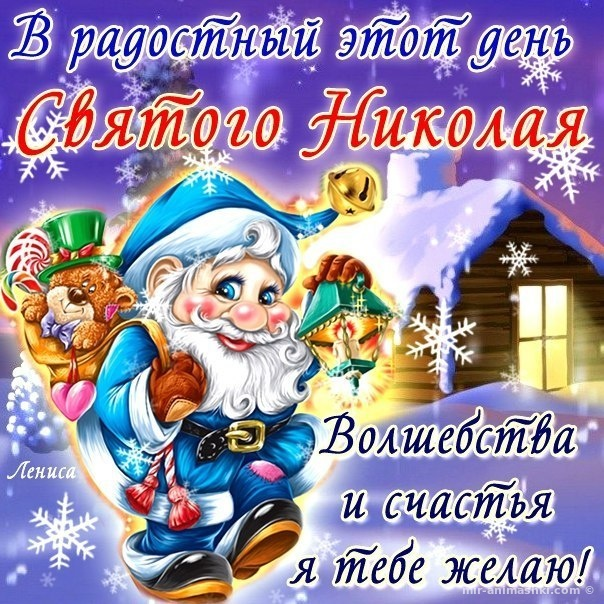 Вербным, открытки к дню святого николая 19 декабря