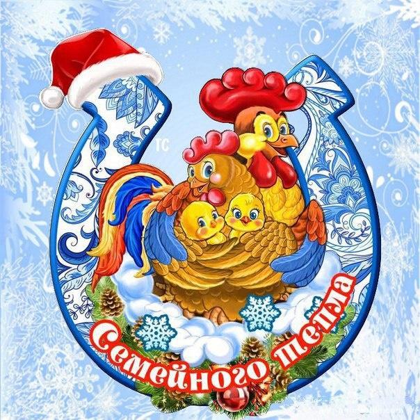 Семейного тепла на Год Петуха - C Новым годом  2018 поздравительные картинки