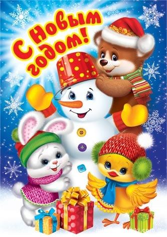 Детские рисунки Новый год - C Новым годом  2019 поздравительные картинки