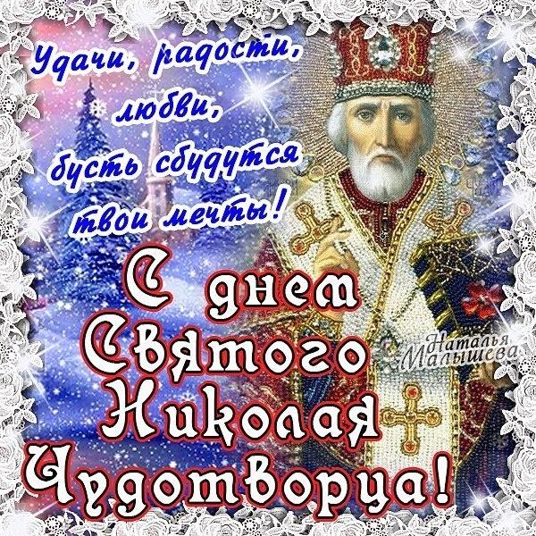 Картинки поздравления святого николая чудотворца