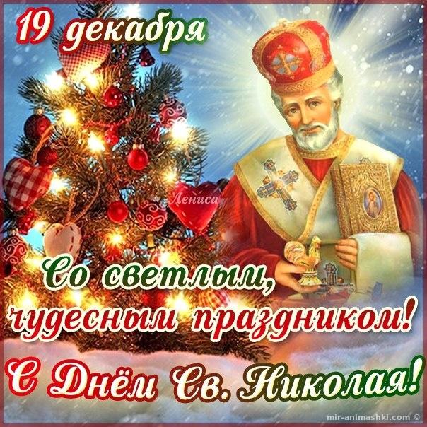 С Днём Святого Николая Чудотворца - Религиозные праздники поздравительные картинки