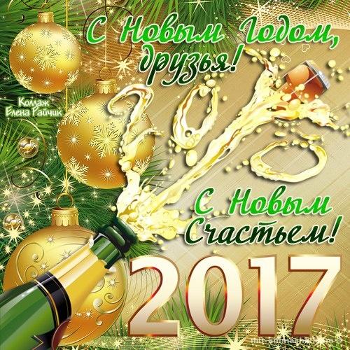 Поздравления  с Новым Годом Петуха в картинках - C Новым годом  2018 поздравительные картинки