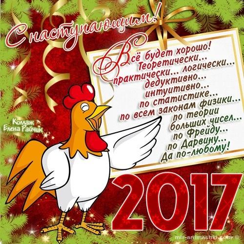 С наступающим 2017 год - C наступающим новым годом 2019 поздравительные картинки