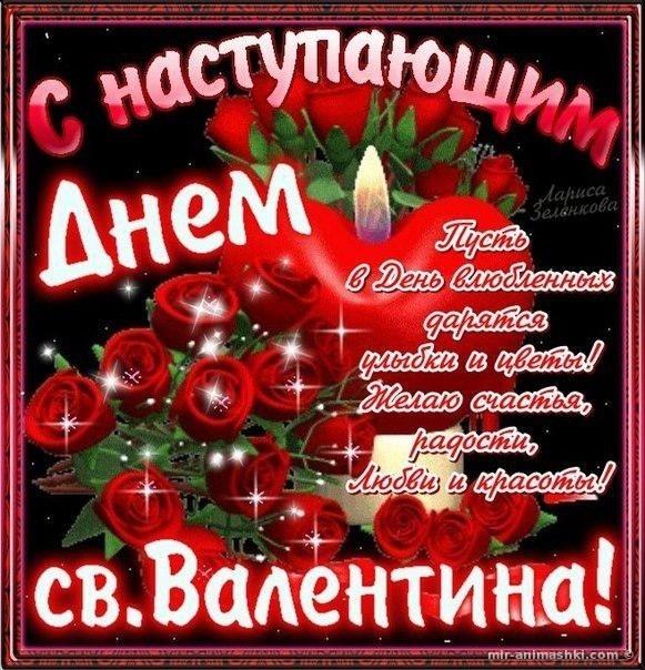 С наступающим Днем св. Валентина - С днем Святого Валентина поздравительные картинки