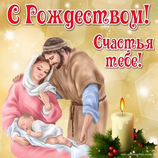 Пожелания на Рождество Христово в открытках - C Рождеством Христовым поздравительные картинки