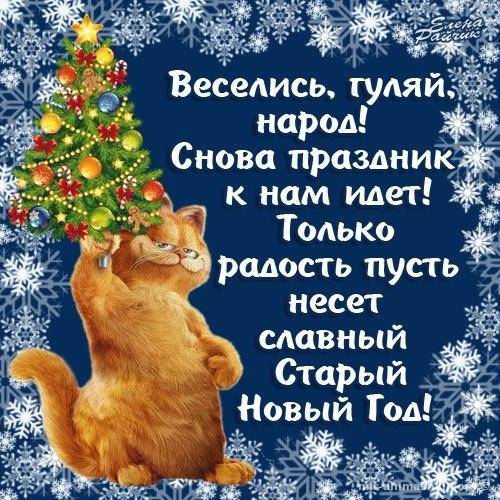 Картинка со старым Новым годом - Cо Старым Новым годом поздравительные картинки