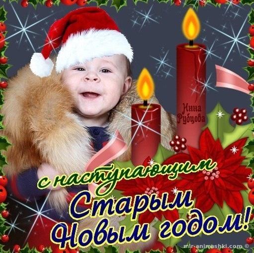 Открытки со Старым Новым Годом - Cо Старым Новым годом поздравительные картинки