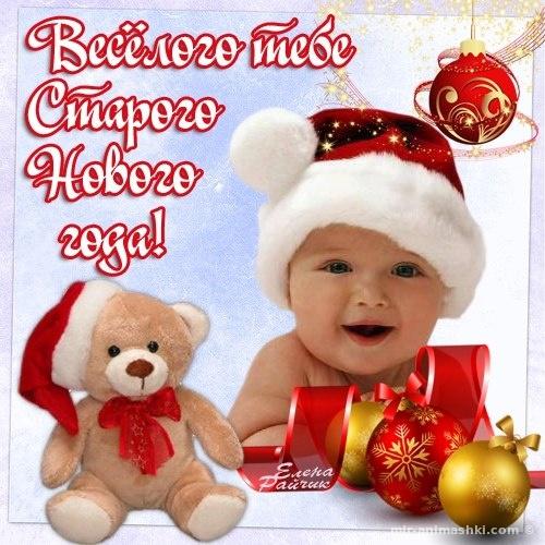 Открытки на Старый Новый Год - Cо Старым Новым годом поздравительные картинки