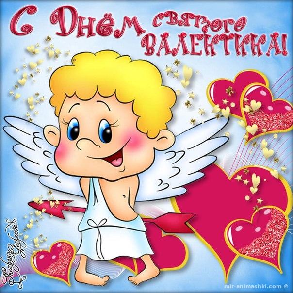 Прикольные поздравления с днем Валентина в картинках - С днем Святого Валентина