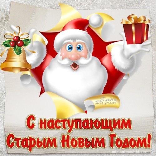 Поздравляю со старым Новым годом в картинках - Cо Старым Новым годом поздравительные картинки