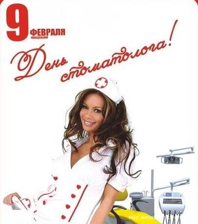 Открытка на День стоматолога - С днем стоматолога поздравительные картинки