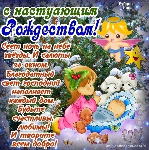 Красивые открытки с Рождеством Христовым - C Рождеством Христовым поздравительные картинки
