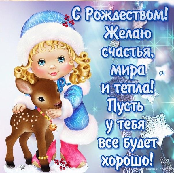 Поздравления на Рождественские в картинках - C Рождеством Христовым поздравительные картинки