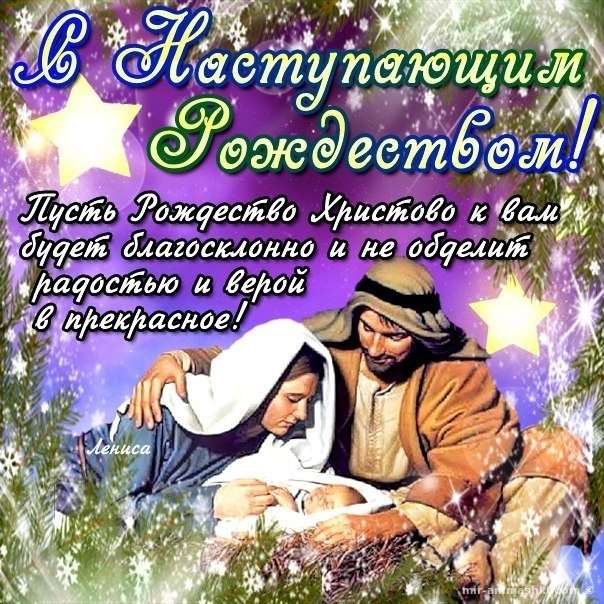 Шуточные открытки на Рождество Христово - C Рождеством Христовым поздравительные картинки