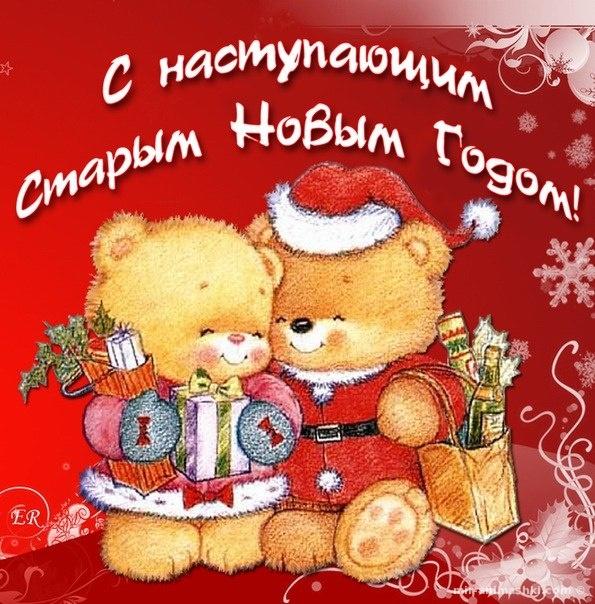 Прикольная картинка на старый новый год - Cо Старым Новым годом поздравительные картинки