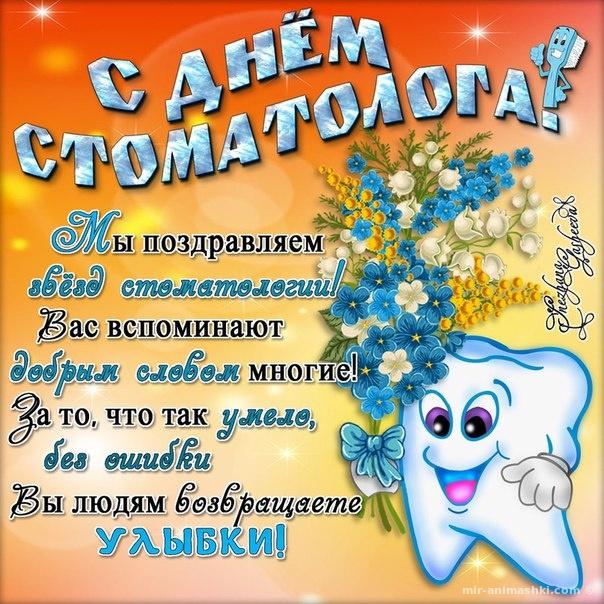 Поздравления в картинках с Днем Стоматолога - С днем стоматолога поздравительные картинки