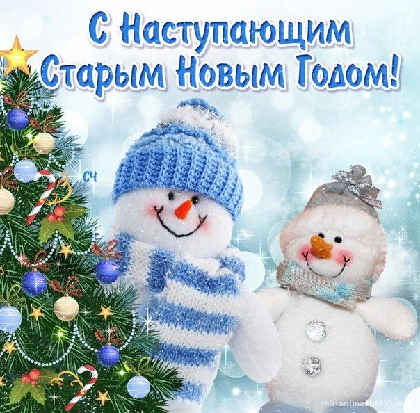 Поздравления в картинках на Старый Новый Год - Cо Старым Новым годом поздравительные картинки