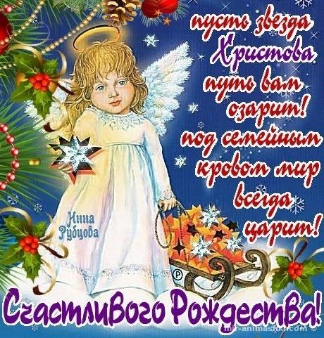 Праздник Рождество Христово - C Рождеством Христовым поздравительные картинки