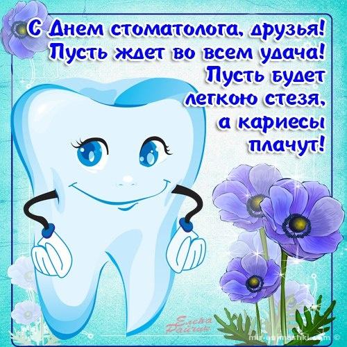 Поздравления с международным днем стоматолога - С днем стоматолога поздравительные картинки