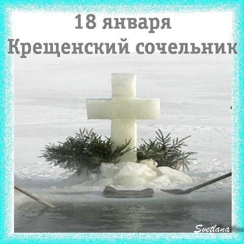 Поздравления на Крещенский сочельник - C Крещение Господне поздравительные картинки