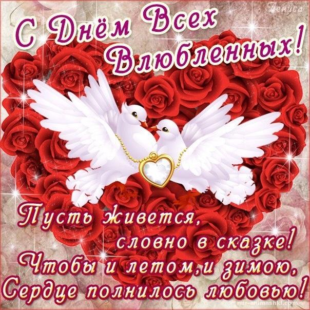 Картинки с Днем Святого Валентина - С днем Святого Валентина, картинки, открытки