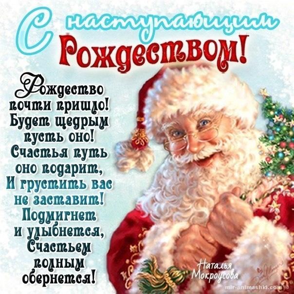 Рождественские открытки с пожеланиями - C Рождеством Христовым поздравительные картинки