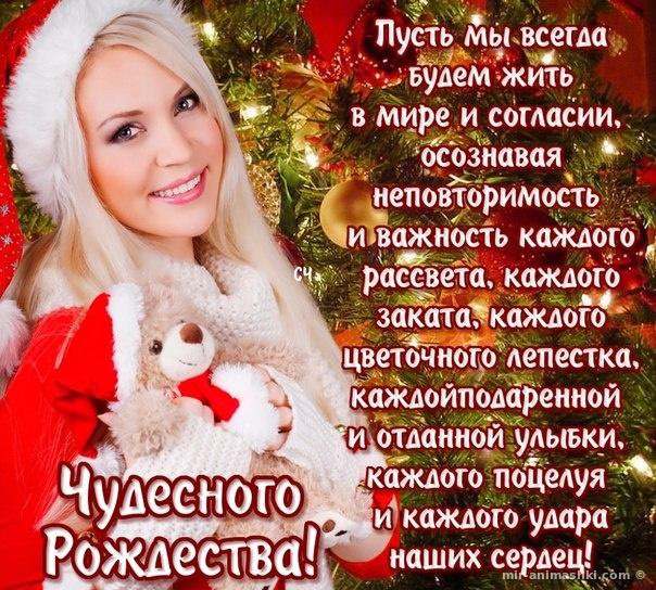 Картинки с Рождеством Христовым - C Рождеством Христовым поздравительные картинки