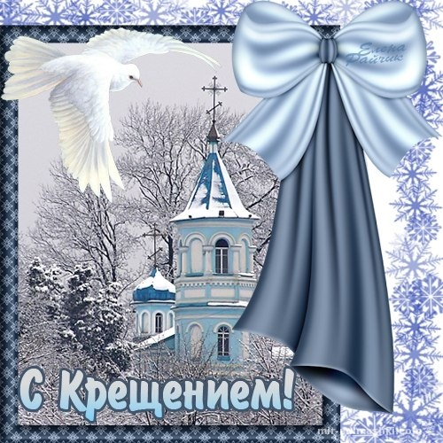 Открытки на Крещение Господне - C Крещение Господне поздравительные картинки