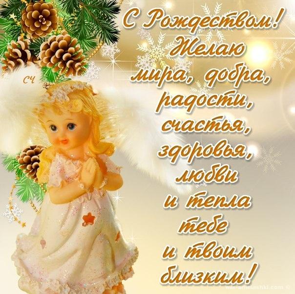 Стихи в открытках с Рождеством Христовым - C Рождеством Христовым поздравительные картинки
