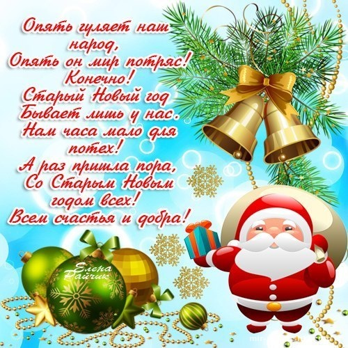 Яркие открытки на Старый Новый Год - Cо Старым Новым годом поздравительные картинки