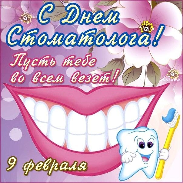 Открытки с Днем Стоматолога - С днем стоматолога