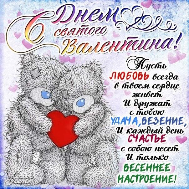 День святого валентина открытки поздравления прикольные