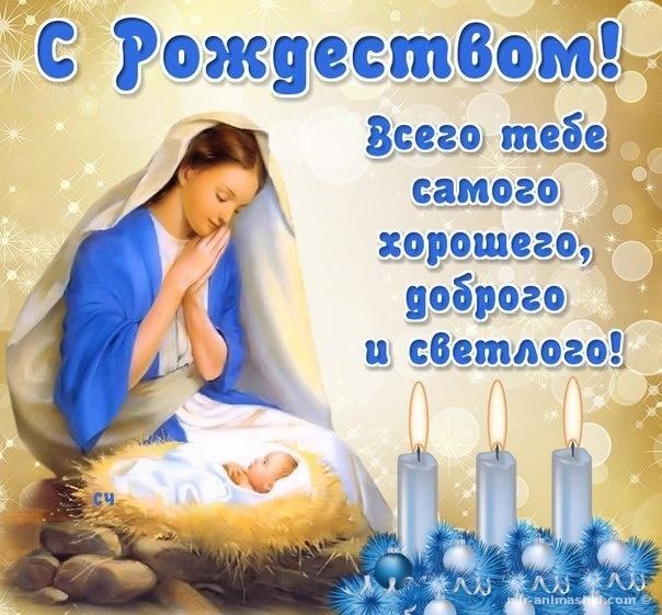 Cветлый праздник рождество - C Рождеством Христовым поздравительные картинки