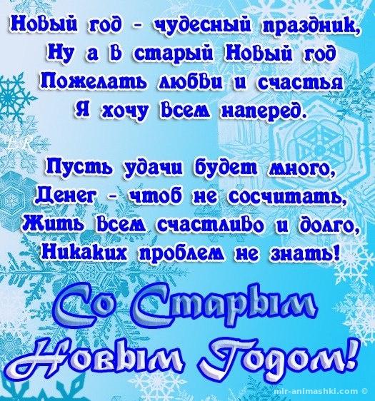 Прикольная открытка на старый новый год - Cо Старым Новым годом поздравительные картинки
